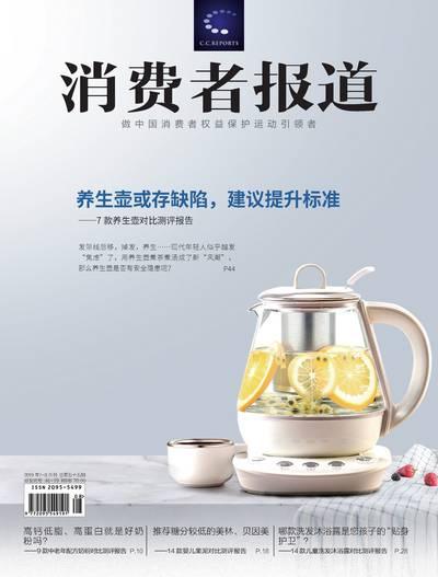 消費者報道 [2019年07-08月 總第55期]:養生壺或存缺陷, 建議提升標準