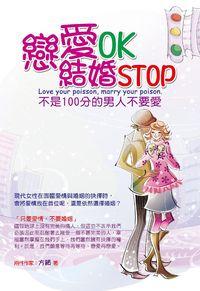 戀愛OK結婚Stop:不是100分的男人不要愛
