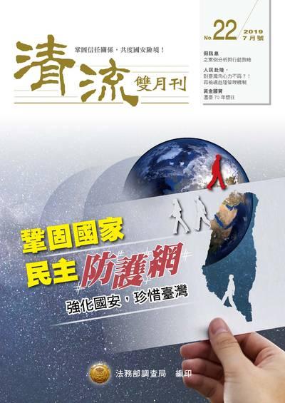 清流雙月刊 [第22期]:鞏固國家民主防護網