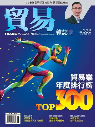 貿易雜誌 [第338期]:貿易業年度排行榜TOP300