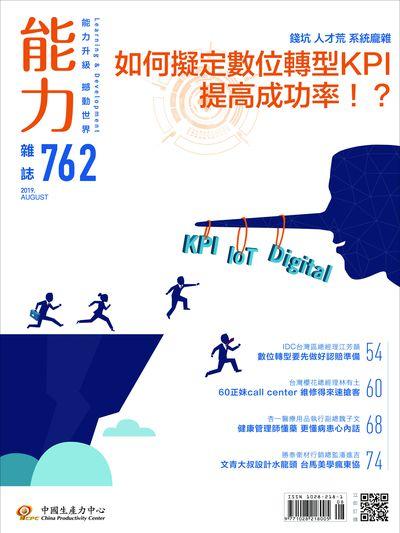 能力雜誌 [第762期]:如何擬定數位轉型KPI 提高成功率!?