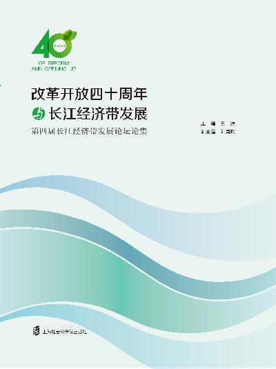 改革開發四十周年與長江經濟帶發展:第四屆長江經濟帶發展論壇論集