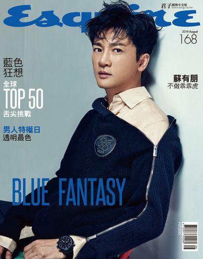 ESQUIRE君子時代 [第168期]:Blue fantasy