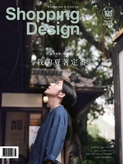 Shopping Design [第129期]:我的夏著定番