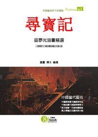 中國當代藝術(試讀版) [第1期]:尋寶記 : 豈夢光油畫精選