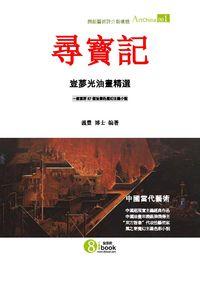 中國當代藝術 [第1期]:尋寶記 : 豈夢光油畫精選
