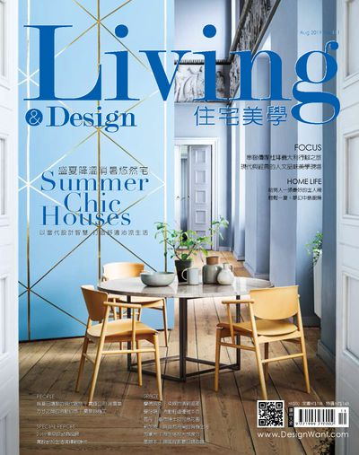 Living & design 住宅美學 [第121期]:盛夏降溫消暑悠然宅Summer Chic Houses