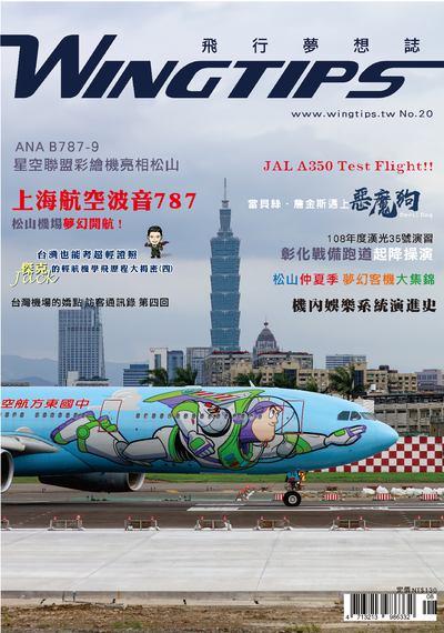 WINGTIPS 飛行夢想誌 [第20期]:上海航空波音787 松山機場夢幻開航!