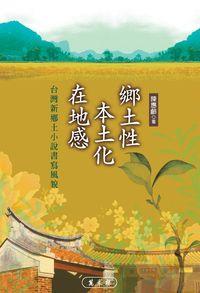 鄉土性.本土化.在地感:台灣新鄉土小說書寫風貌