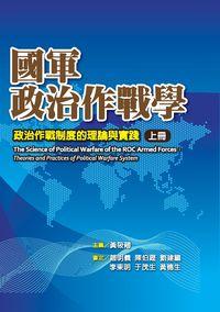 國軍政治作戰學:政治作戰制度的理論與實踐. 上冊