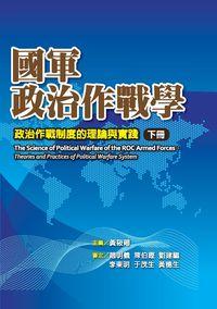 國軍政治作戰學:政治作戰制度的理論與實踐. 下冊