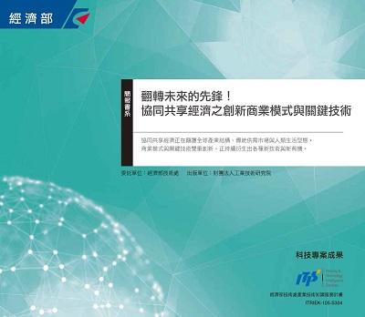翻轉未來的先鋒!協同共享經濟之創新商業模式與關鍵技術