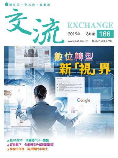 交流 [2019年8月號 第166期]:數位轉型新「視」界