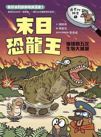 末日恐龍王:地球的五次生物大滅絕