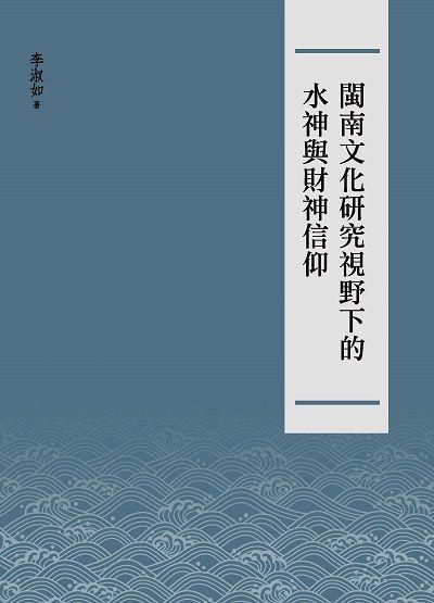 閩南文化研究視野下的水神與財神信仰