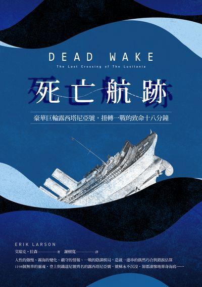 死亡航跡:豪華巨輪露西塔尼亞號, 扭轉一戰的致命18分鐘
