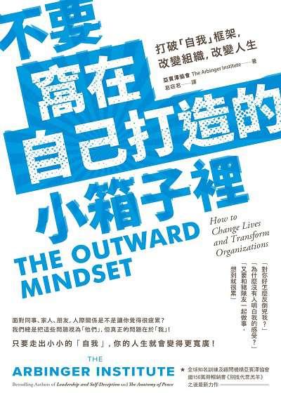 不要窩在自己打造的小箱子裡:打破「自我」框架, 改變組織、改變人生
