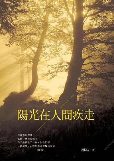 陽光在人間疾走