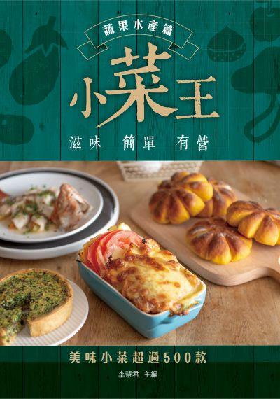 小菜王:滋味 簡單 有營, 蔬果水產篇