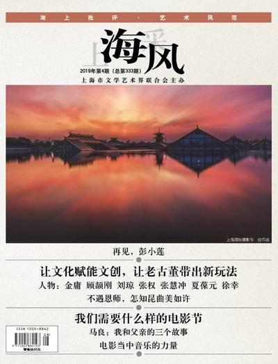 上海采風 [2019年第04期 總第333期]:讓文化賦能文創, 讓老古董帶出新玩法