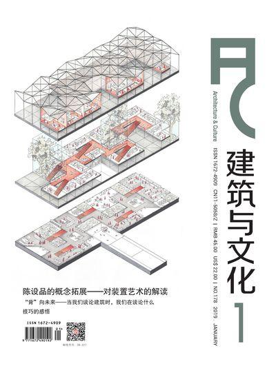 建築與文化 [2019年1月NO.178]:陳設品的概念拓展 : 對裝置藝術的解讀