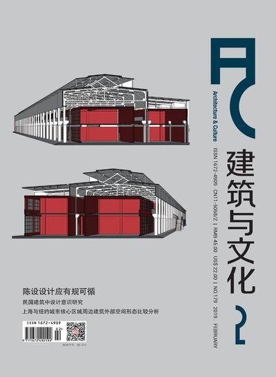 建築與文化 [2019年2月NO.179]:陳設設計應有規可循
