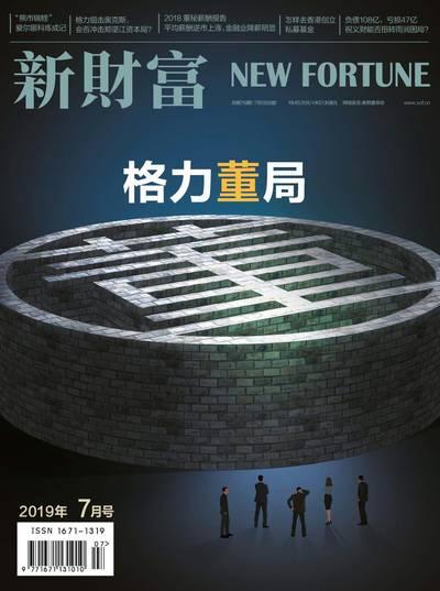 新財富 [2019年7月號]:格力董局