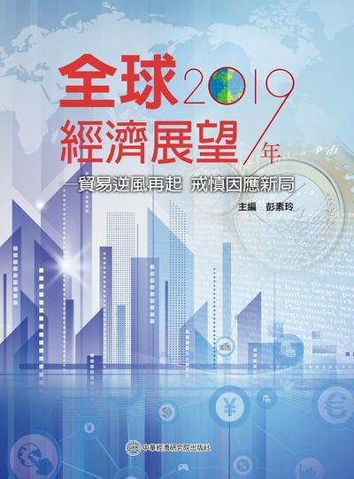 2019年全球經濟展望:貿易逆風再起 戒慎因應新局