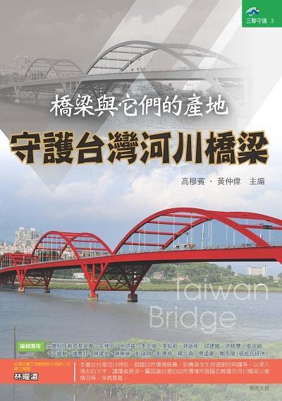 橋梁與它們的產地:守護台灣河川橋梁