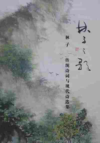 林子之歌:傳統詩詞與現代詩選集