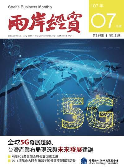 兩岸經貿 [第319期]:全球5G發展趨勢、台灣產業布局現況與未來發展建議