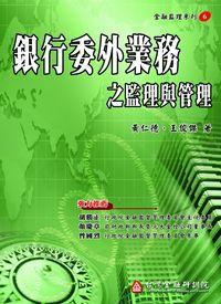 銀行委外業務之監理與管理