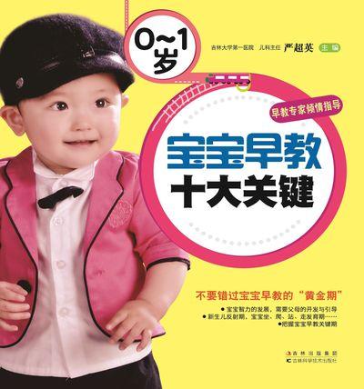0-1歲寶寶早教十大關鍵