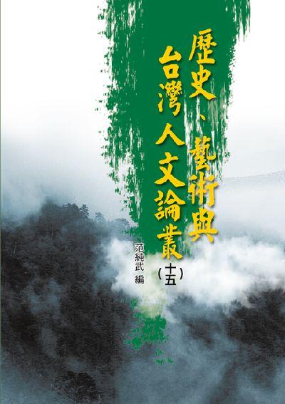 歷史、藝術與台灣人文論叢. 十五