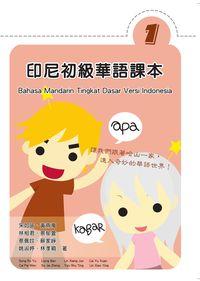 印尼初級華語課本:讓我們跟著哈山一家, 進入奇妙的華語世界. 第一冊