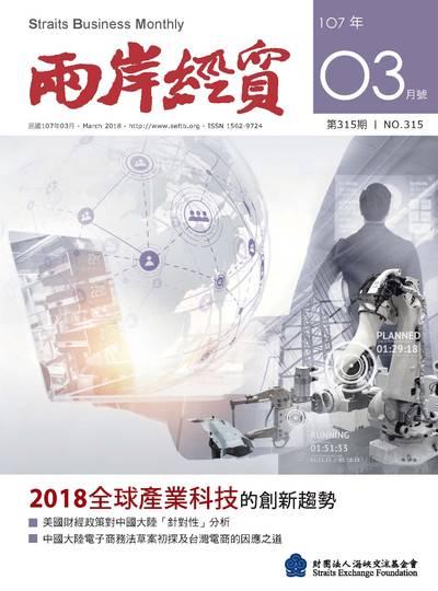 兩岸經貿 [第315期]:2018全球產業科技的創新趨勢