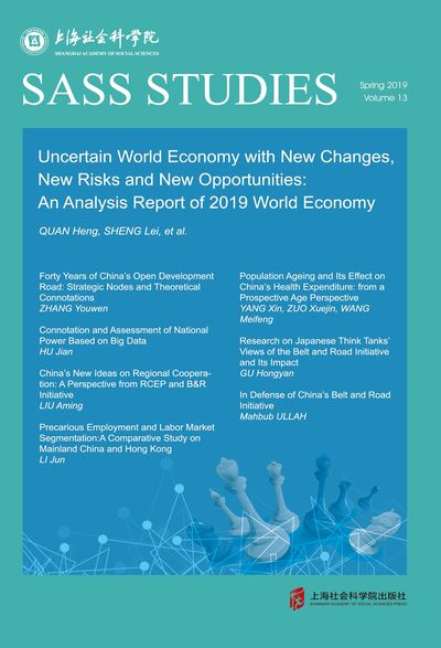 SASS studies:uncertain world economy with new changes, new risks and new opportunities : an analysis report of 2019 world economy. Spring 2019 volume 13