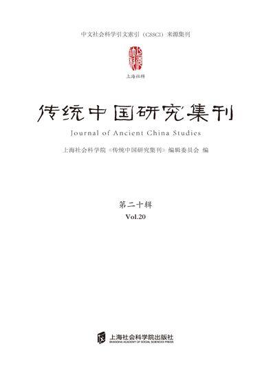 傳統中國研究集刊. 第二十輯