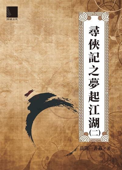 尋俠記之夢起江湖. (二)