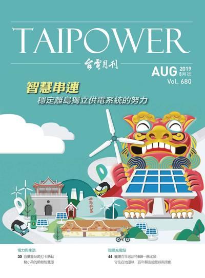 台電月刊 [第680期]:智慧串連 穩定離島獨立供電系統的努力