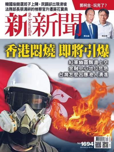 新新聞 2019/08/22 [第1694期]:香港悶燒 即將引爆