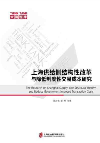 上海供給側結構性改革與降低制度性交易成本研究