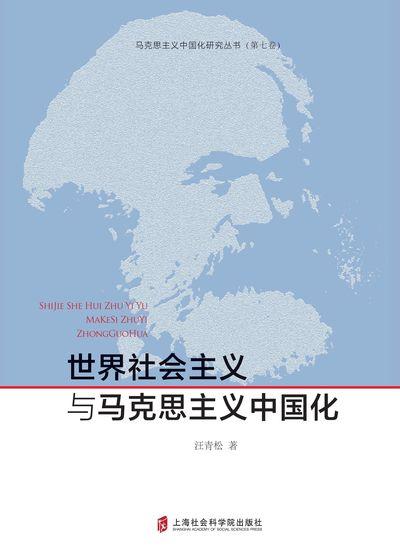 世界社會主義與馬克思主義中國化