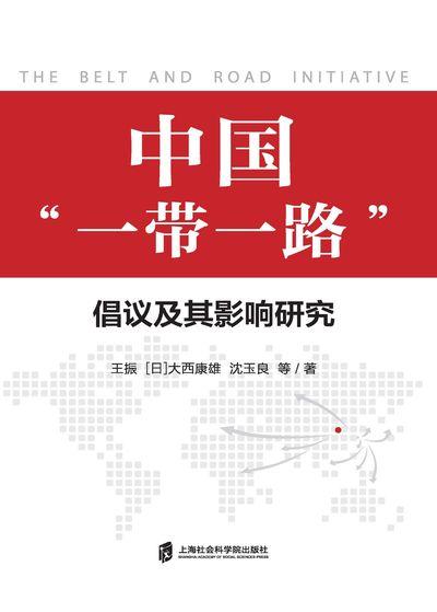 """中國""""一帶一路""""倡議及其影響研究"""