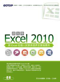 跟我學Excel 2010:將Excel從個人試算表提昇至雲端應用