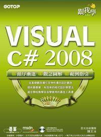 跟我學VISUAL C# 2008:循序漸進 觀念圖解 範例指引