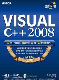 跟我學Visual C++2008:循序漸進 觀念圖解 範例指引