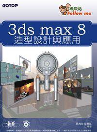 跟我學3ds max 8造型設計與應用