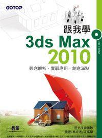 跟我學 3ds MAX 2010:觀念解析 實戰應用 創意滿點