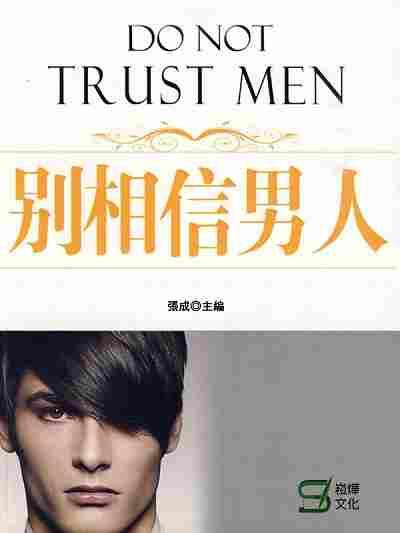 別相信男人